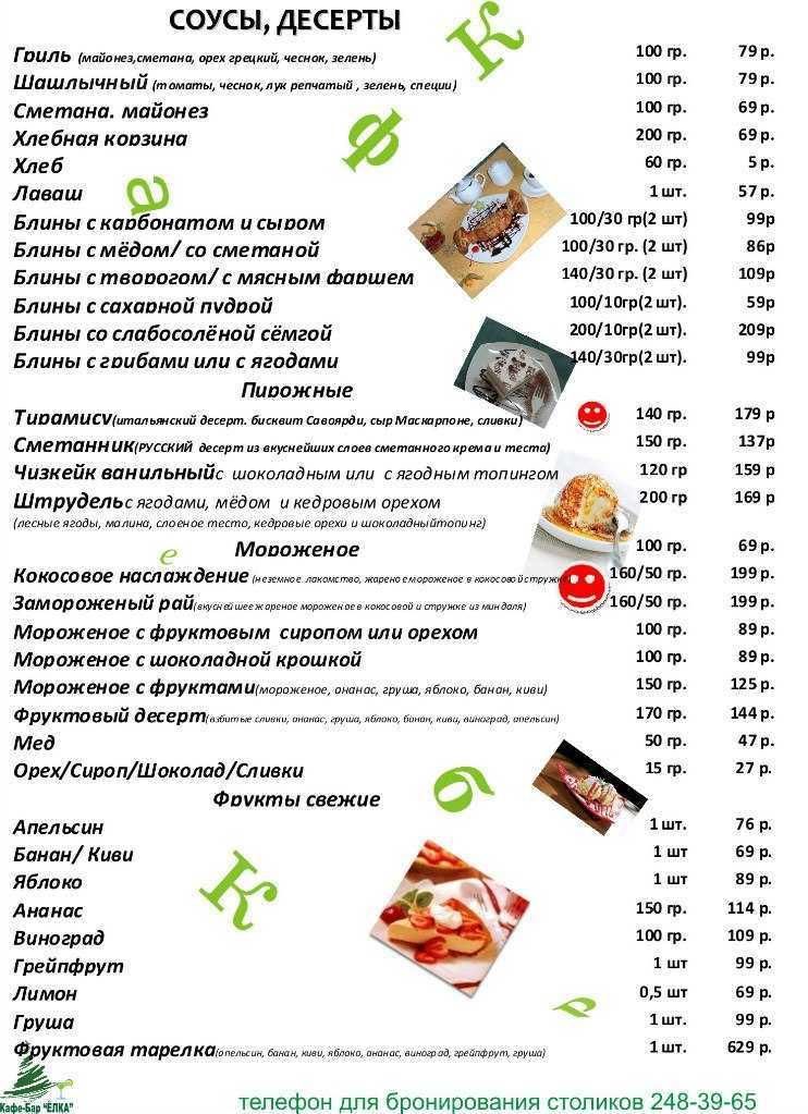 Меню кафе Ёлка в Большой Садовой фото 7
