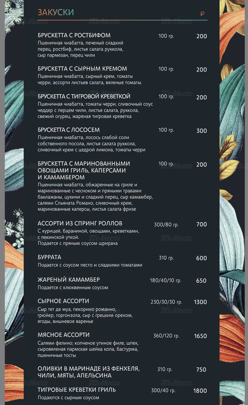 Ночные клубы москва меню цены ночной клуб симферополь сова официальный сайт