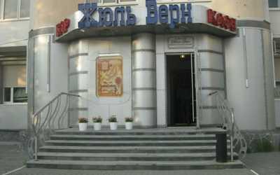 Банкетный зал бара, кафе Жюль Верн в Победах фото 2