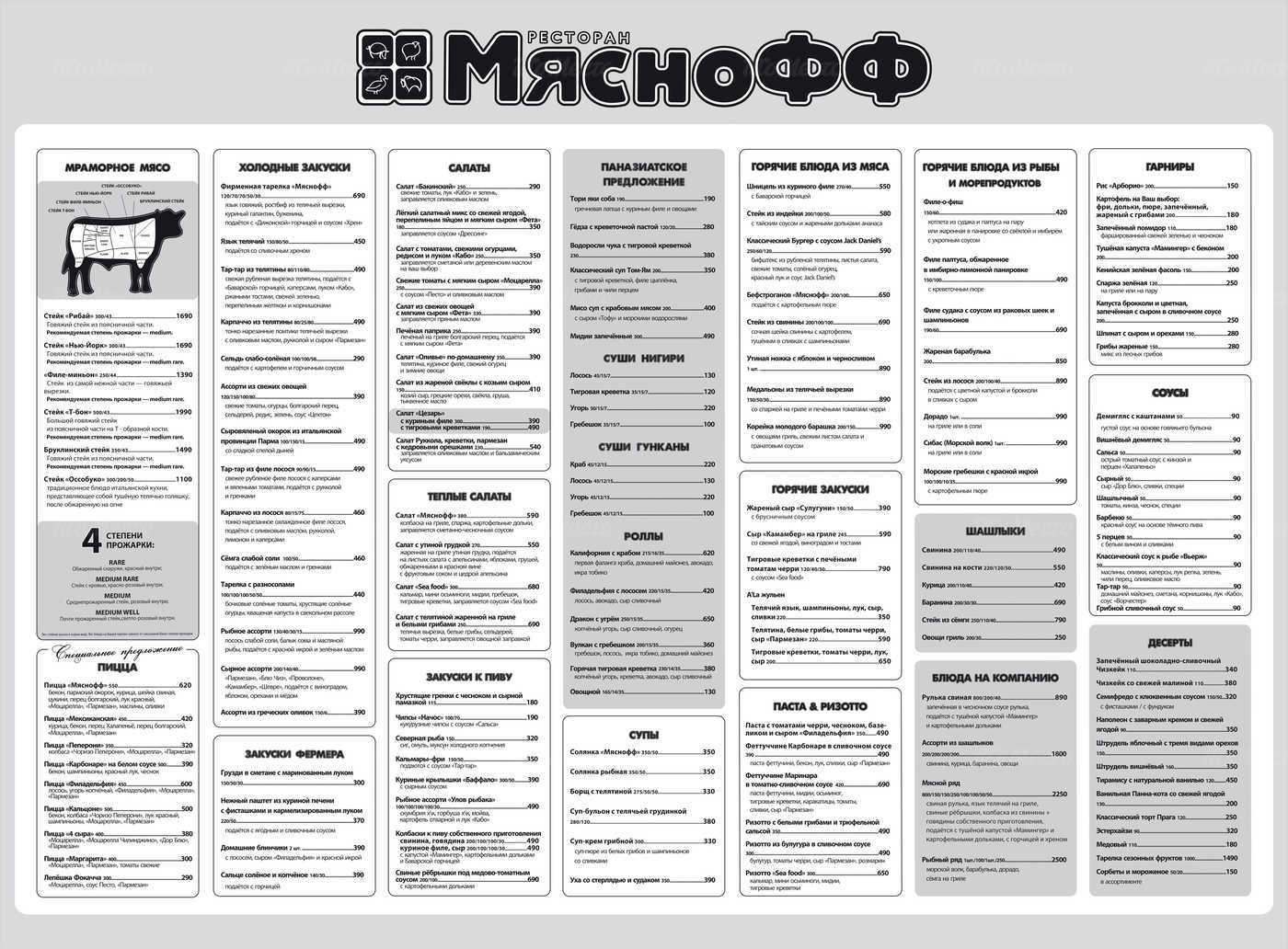 Меню ресторана Мяснофф в Волжском
