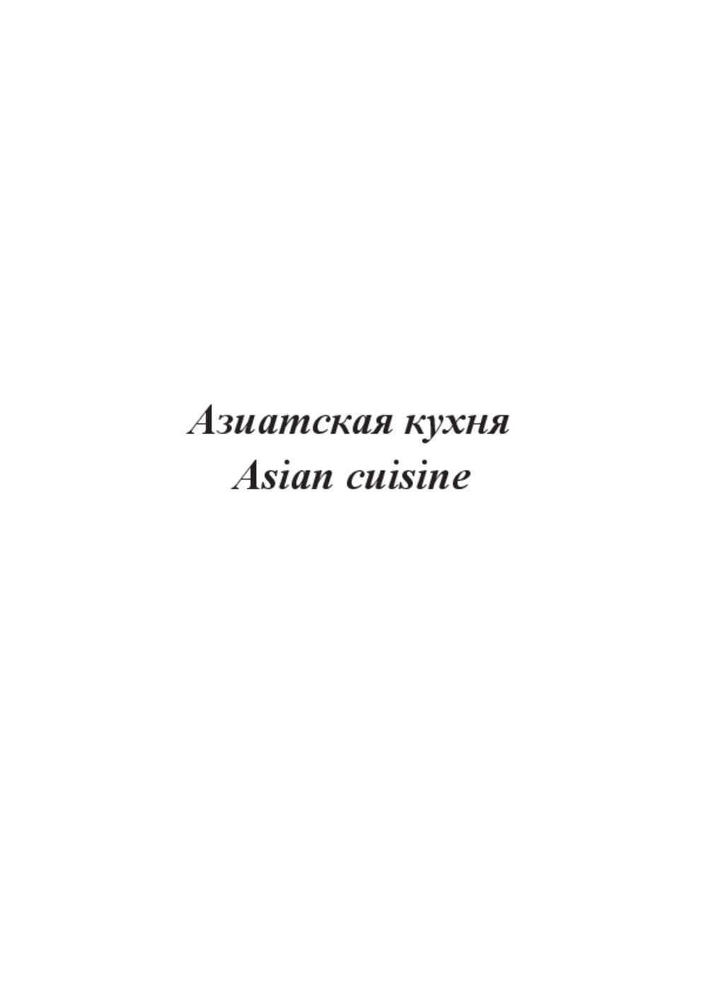 Меню караоке клуб, ресторана Фиолет в Спартаковской