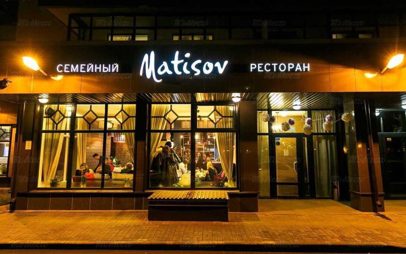 Ресторан Матисов (Matisov) на улице Адмирала Трибуца фото 5