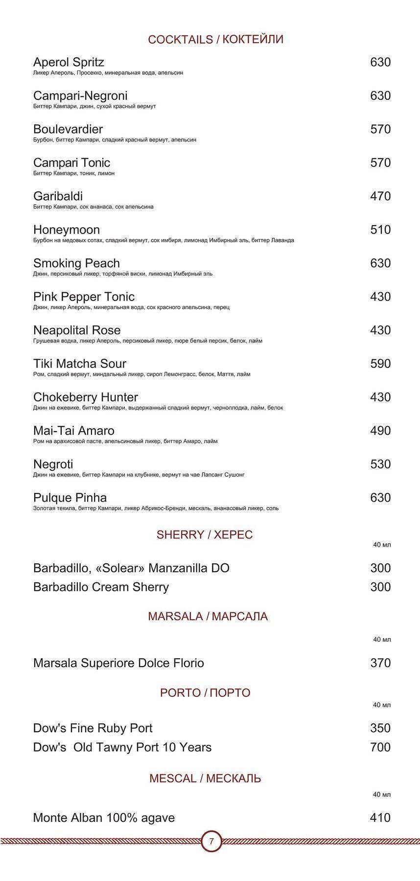 Меню ресторана Osteria Bianca (Остерия Бьянка) на улице Лесной  фото 9