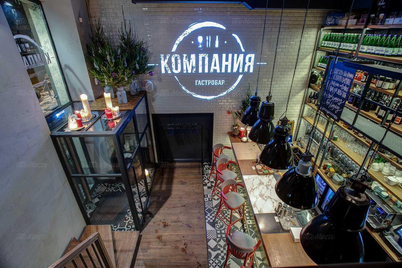 Меню бара, ресторана Компания в Ординарной
