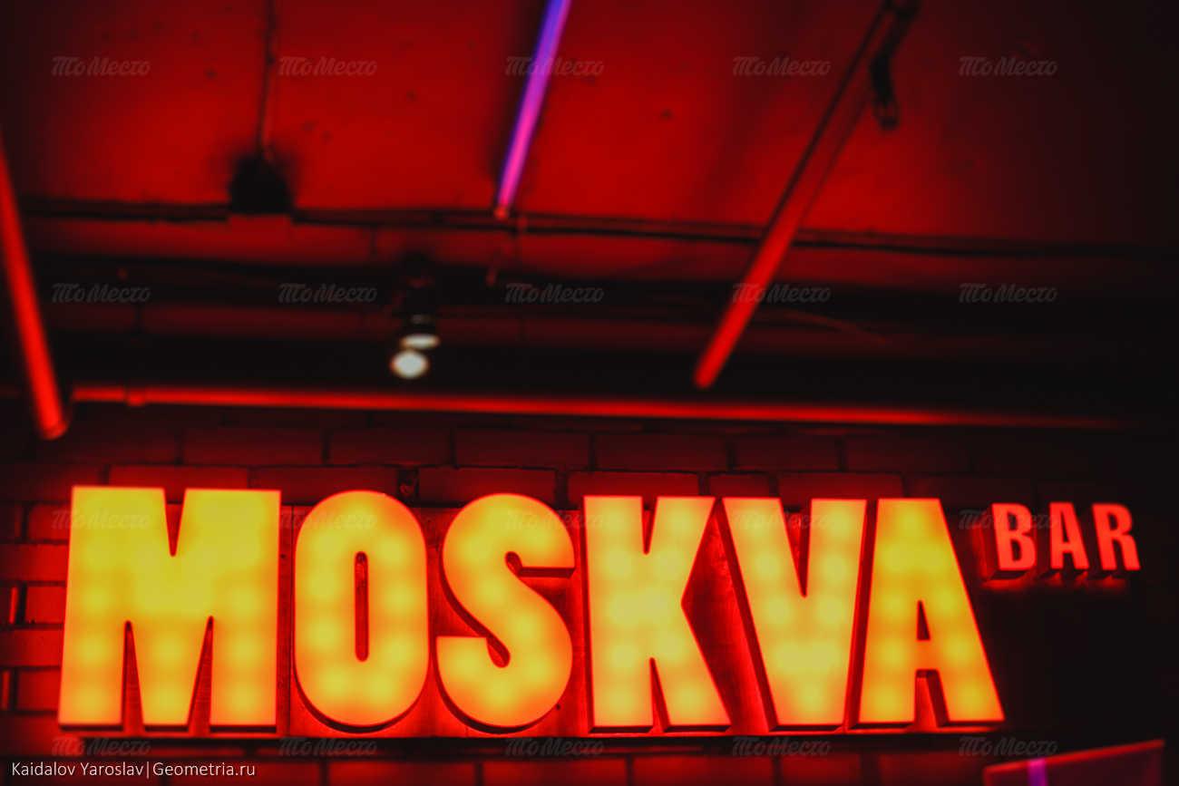 Меню бара MOSKVA bar на улице Шейнкмана
