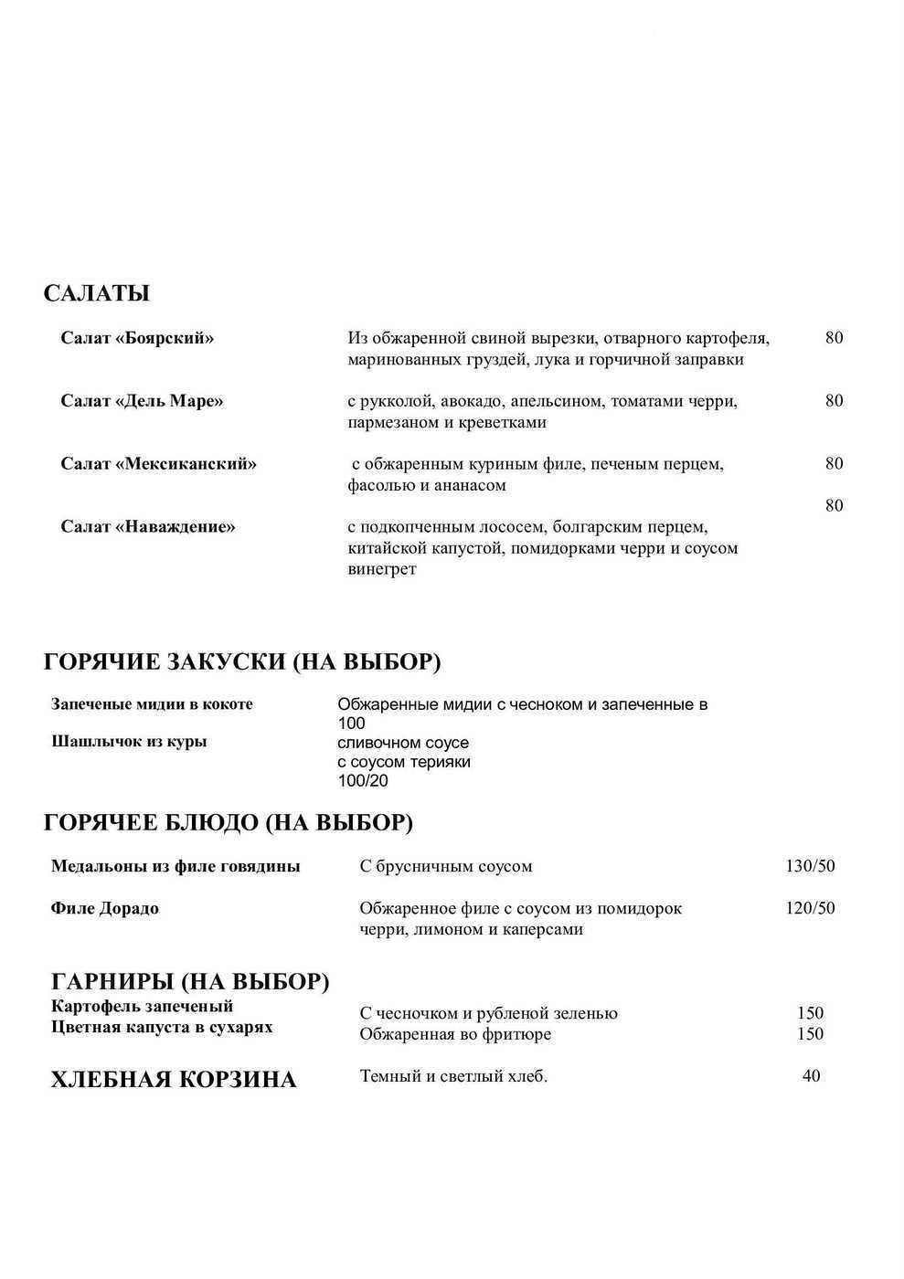 Меню кафе, ресторана Панорама в Малоохтинском