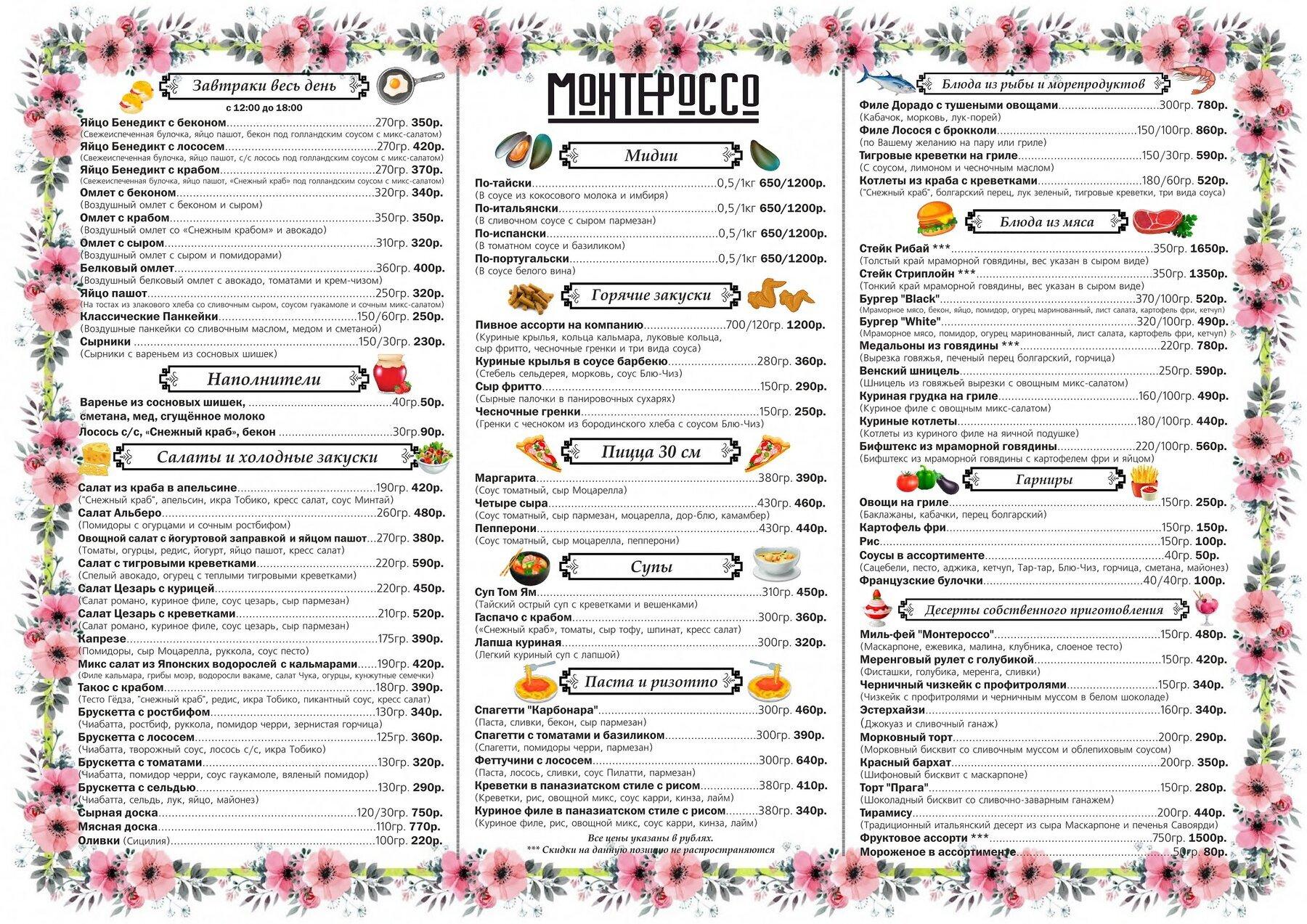 Меню кафе Монтероссо (Monterosso) на Таганской площади фото 1