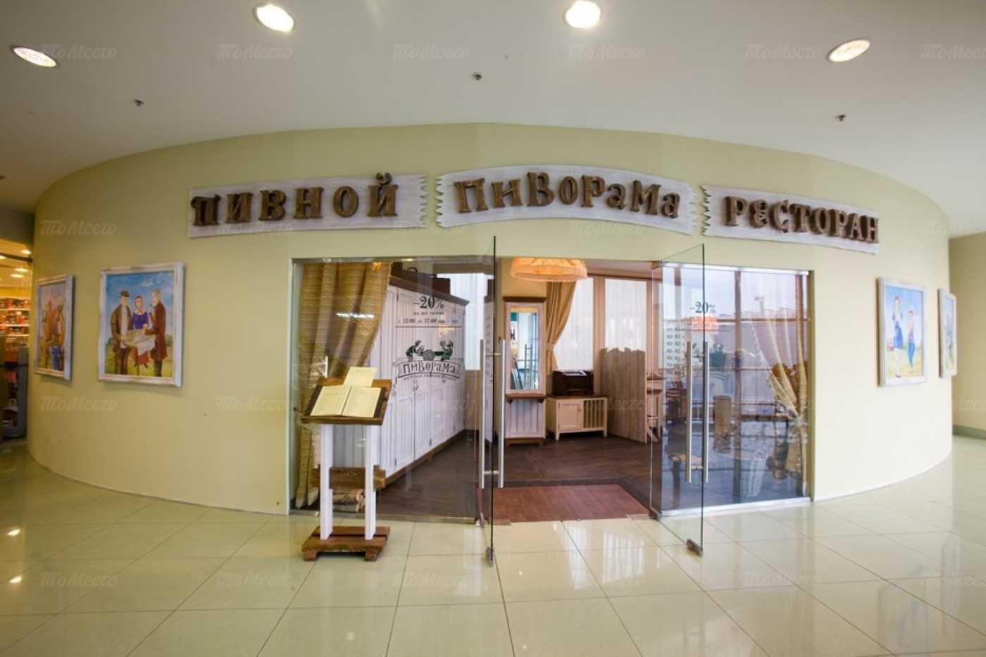 Меню пивного ресторана Пиворама в Большевикове
