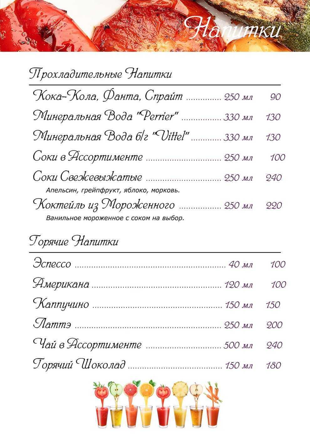 Меню ресторана Маэстро в Братиславской
