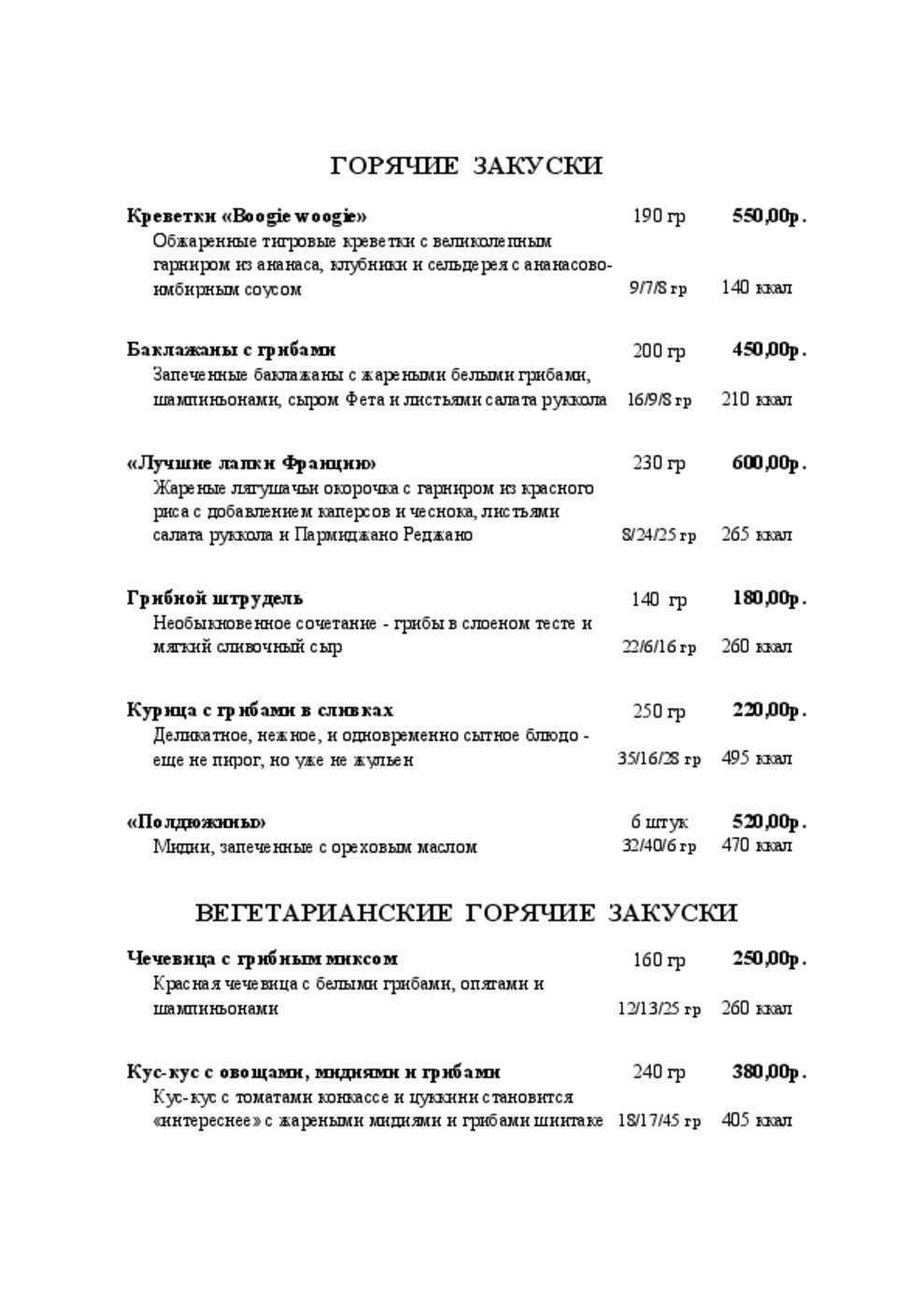"""Меню ресторана Jazz-café """"Старый рояль"""" на проспекте Ямашева"""