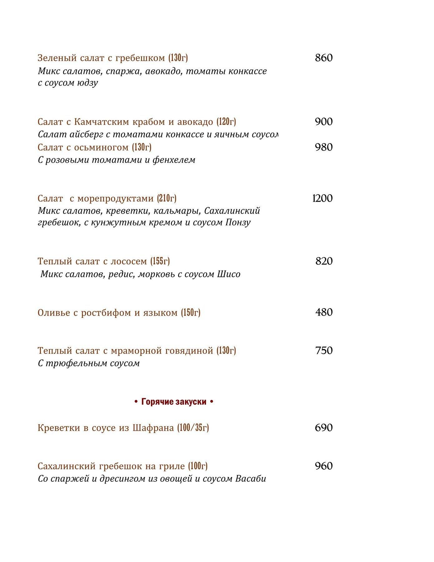 Меню ресторана Театр Корша в Петровском переулке фото 2