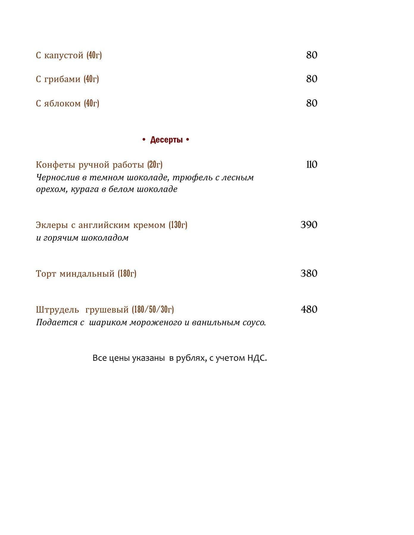 Меню ресторана Театр Корша в Петровском переулке фото 5