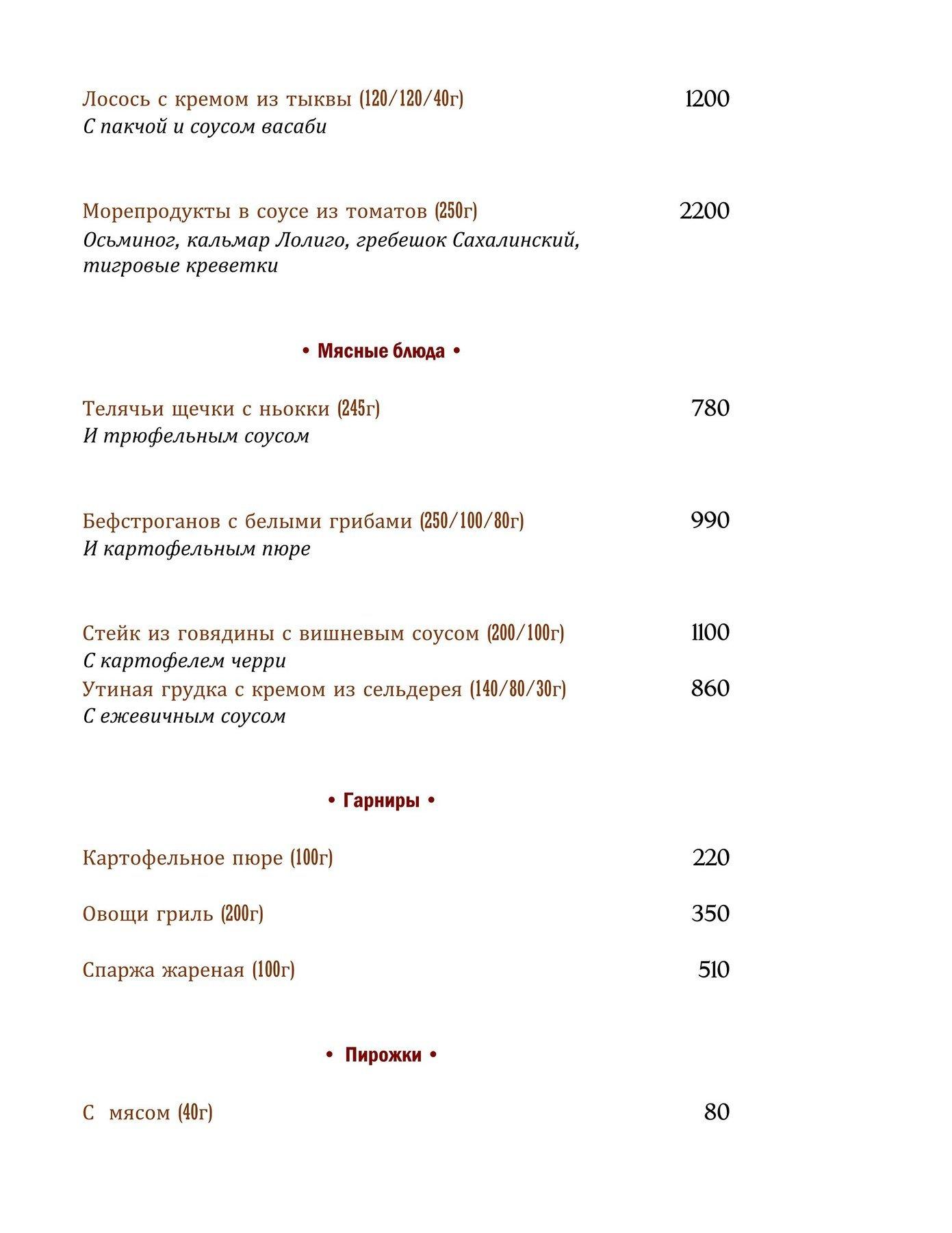 Меню ресторана Театр Корша в Петровском переулке фото 4