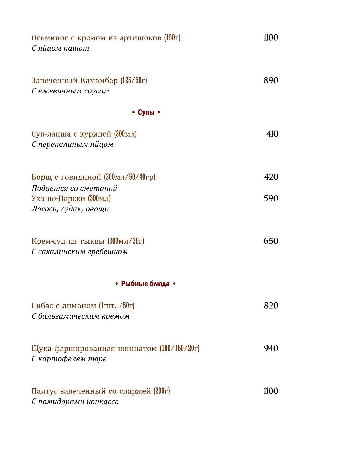 Меню ресторана Театр Корша в Петровском переулке фото 3