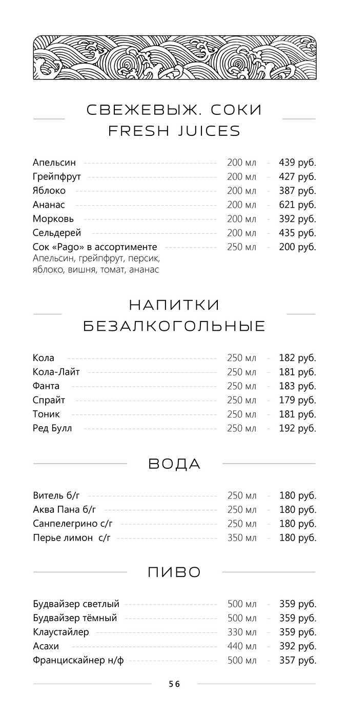 Меню бара, кафе, ночного клуба Пэко (Peko) на 1-й Тверской-Ямской улице