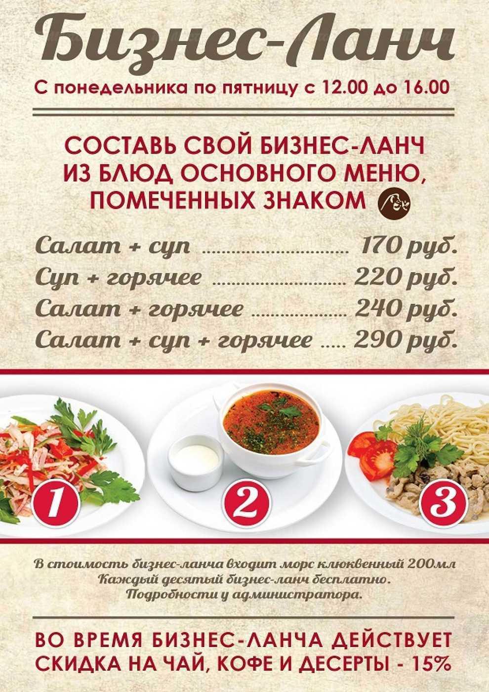 одна составляющих комплексный обед меню на неделю рецепты фото позволяет просто сбросить
