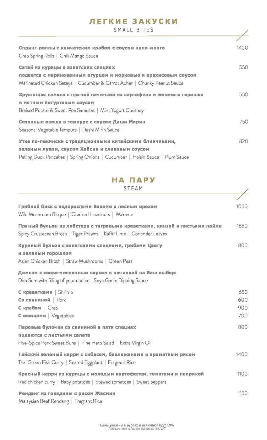 Меню ресторана Azia на Михайловской улице