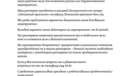 Банкетное меню ресторана Вместе на Ленинском проспекте фото 1