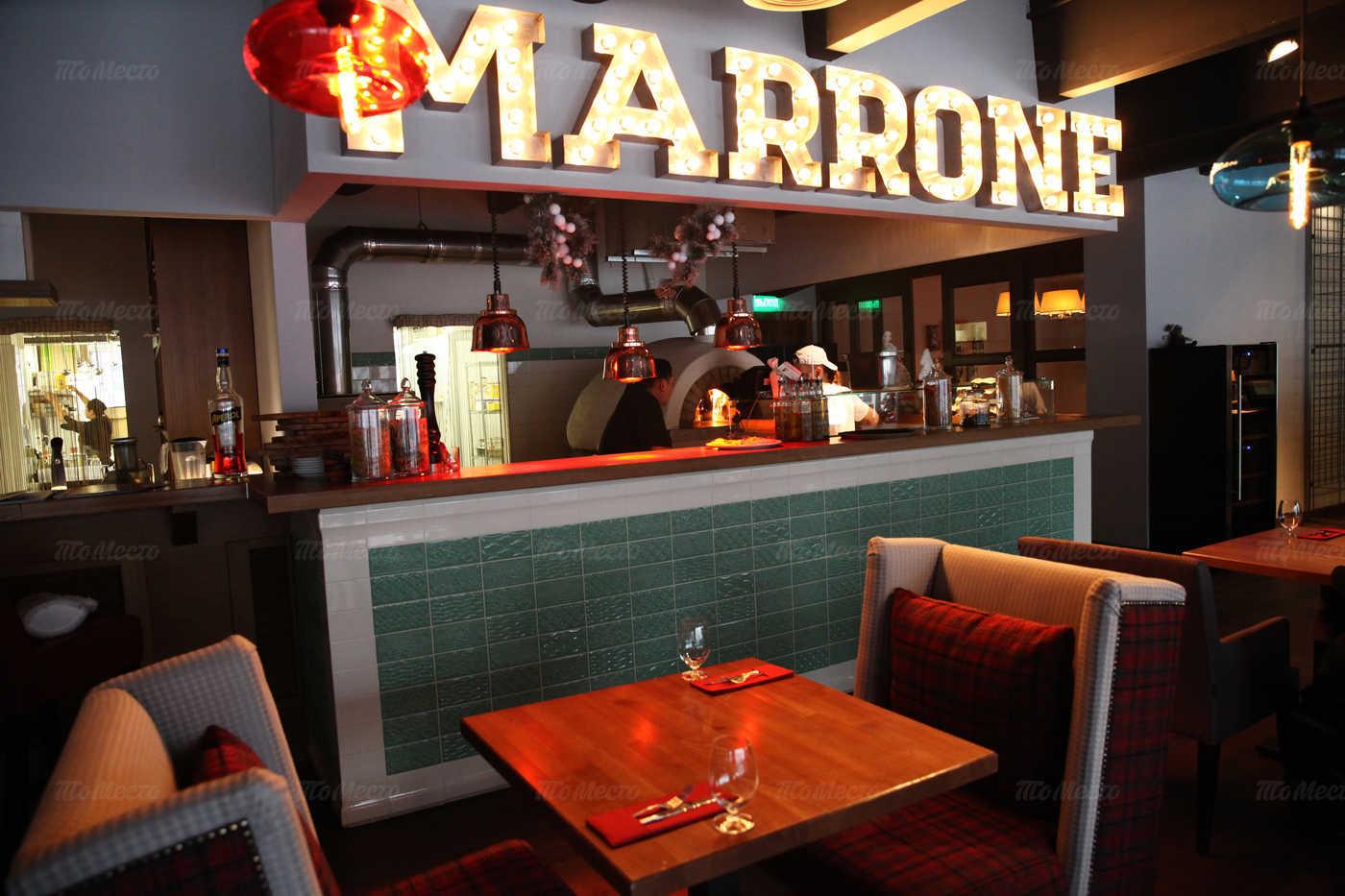 Меню бара, кафе, ресторана Marrone Pizza & Grill на Ленинском проспекте