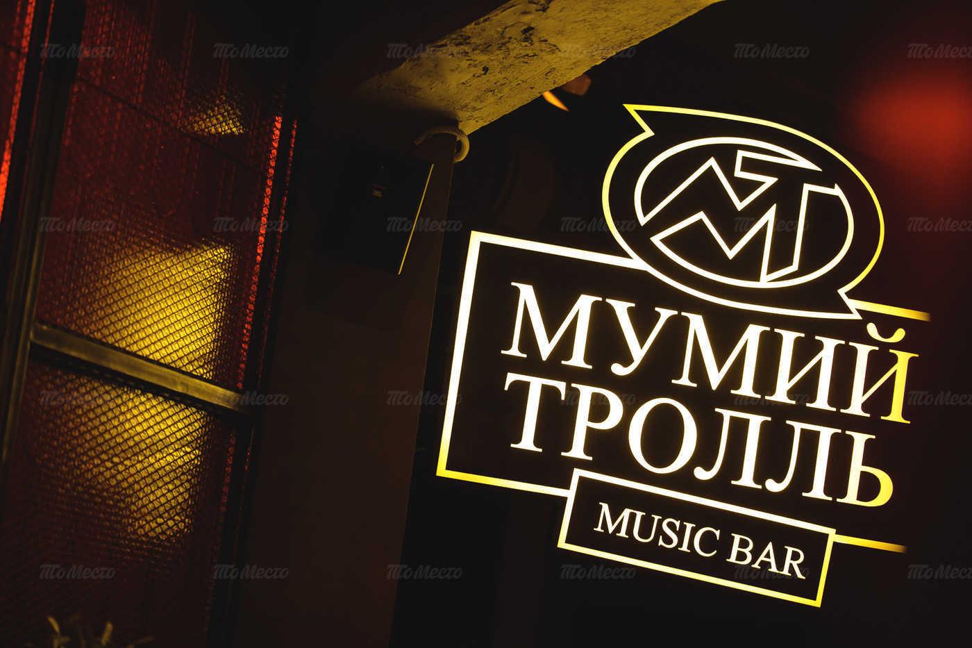 Меню ночного клуба, ресторана Мумий Тролль на Тверской улице