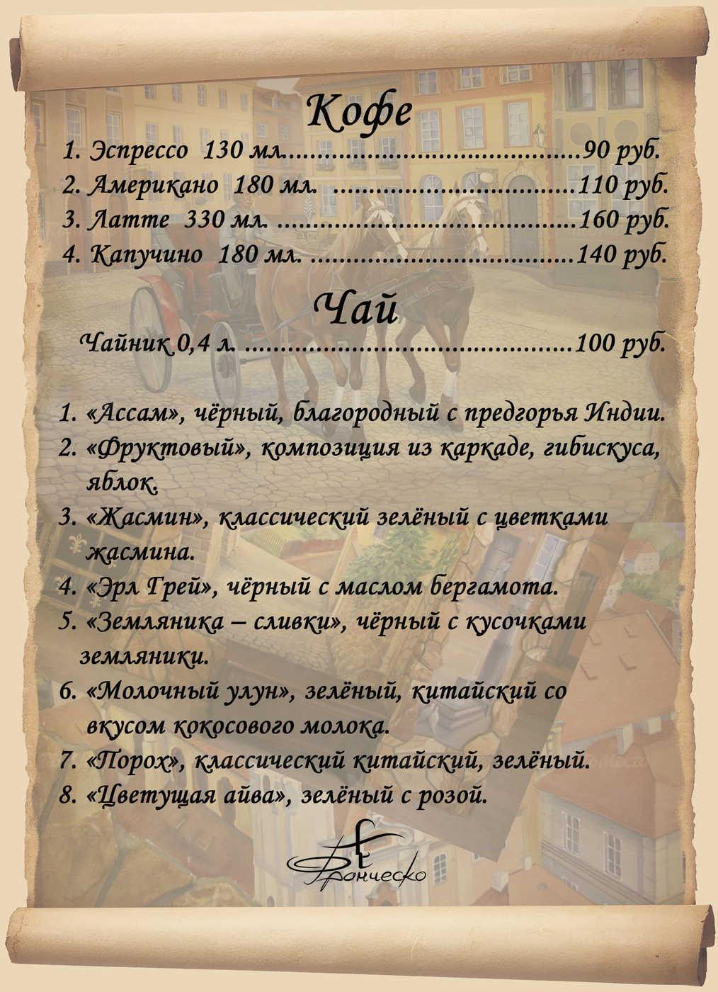 Меню ресторана Франческо на Новозаводской улице