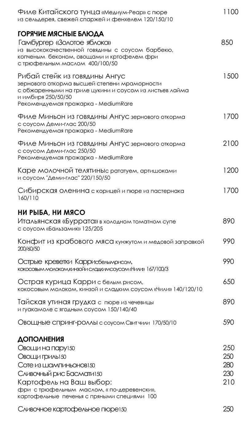 Меню бара, кафе, ресторана Apple bar на улице Малой Дмитровка