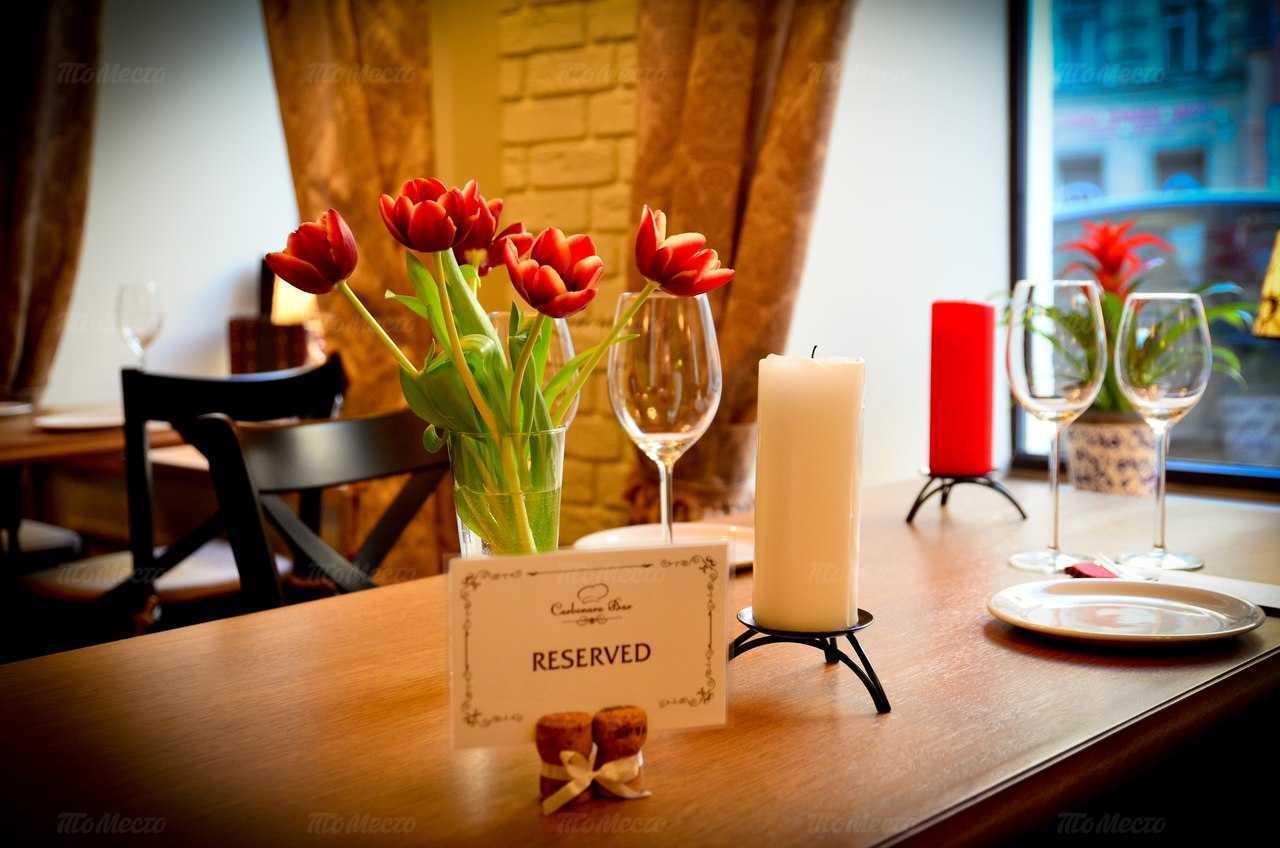 Меню кафе, ресторана Carbonara bar на улице Марата