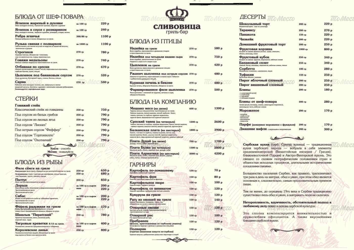 Меню кафе, ресторана Сливовица на улице Воеводина