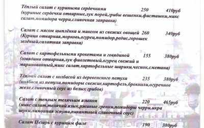Банкетное меню ресторана Прохлада на проспекте Масленникова фото 3