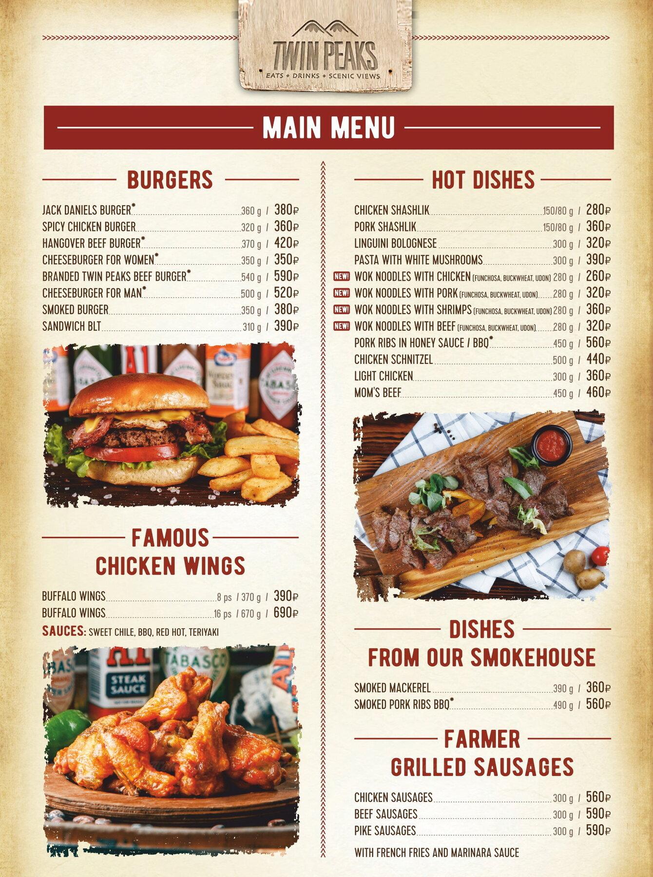 Меню ресторана Twin Peaks (Твин Пикс) на улице Баумана фото 12