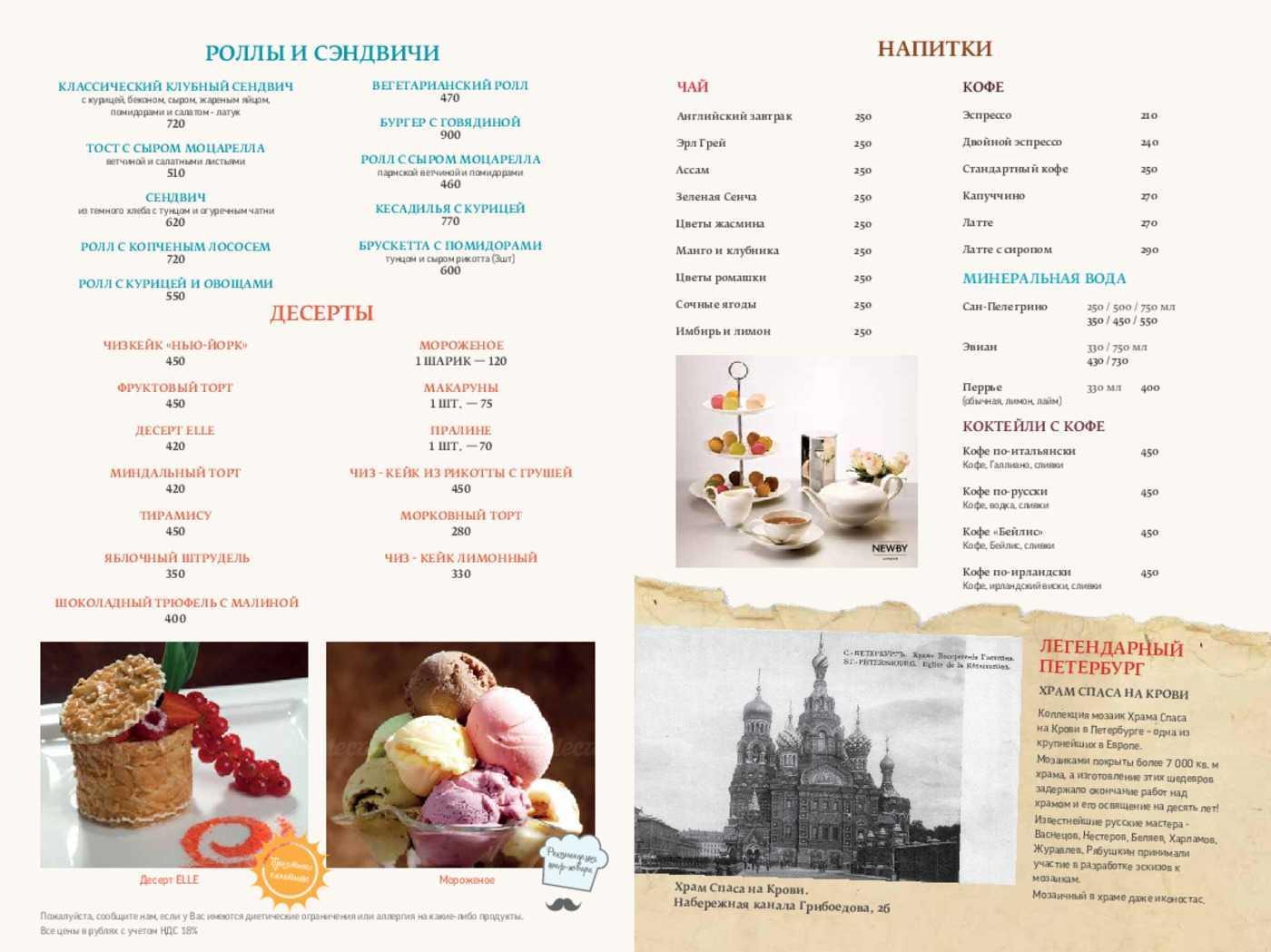 """Меню кафе Café """"Vienna"""" (Вена) на Стремянной улице"""