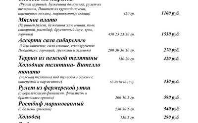 Банкетное меню ресторана Царский двор на улице Гоголя фото 1