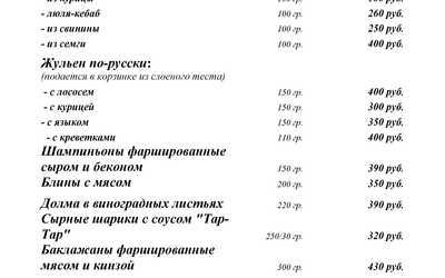 Банкетное меню ресторана Царский двор на улице Гоголя фото 3