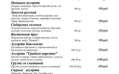Банкетное меню ресторана Царский двор на улице Гоголя фото 2