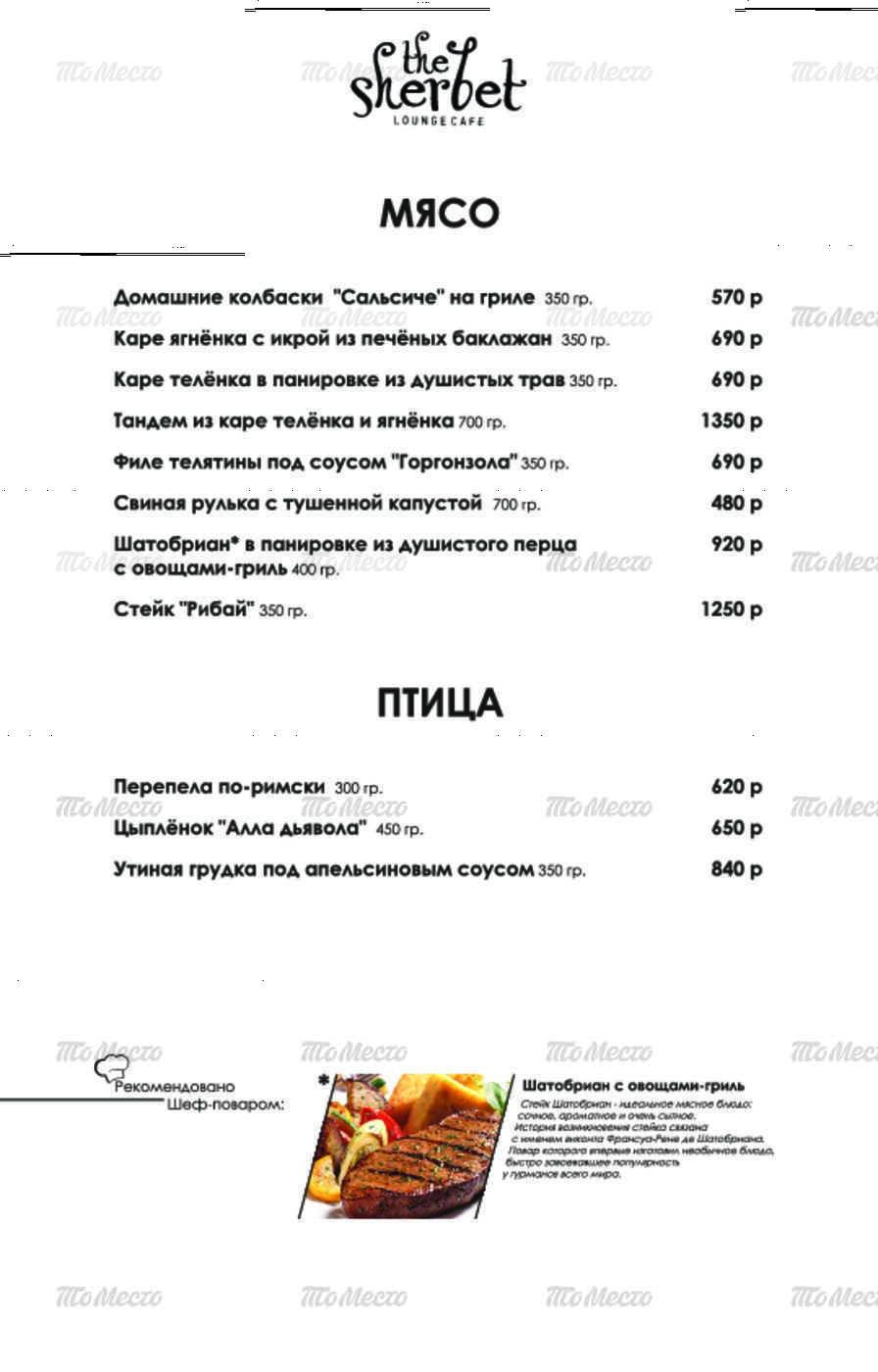 Меню ресторана The Sherbet на Коммунистической улице