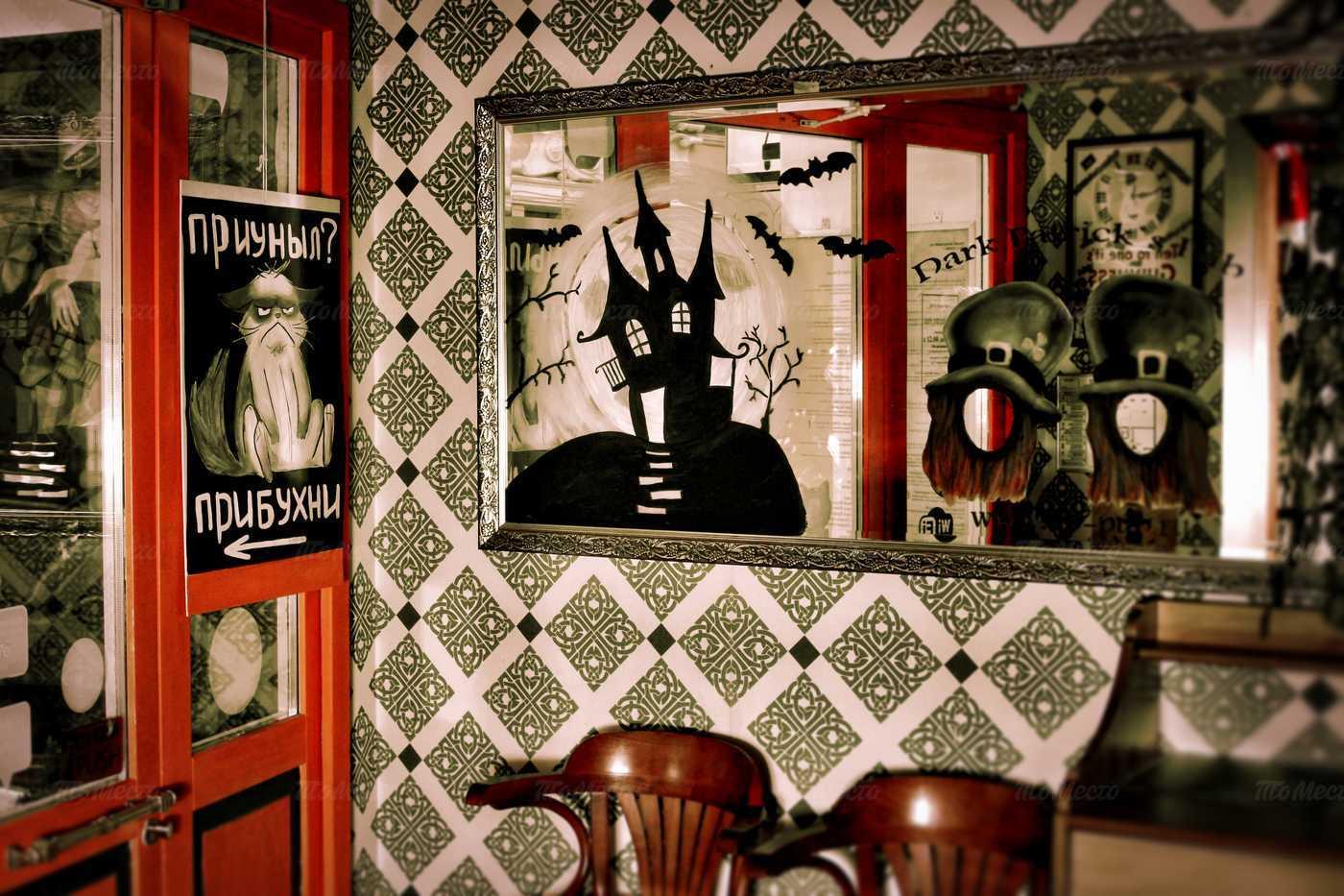 Паб Dark Patrick's (Дарк патрик) в Большом Златоустинском переулке фото 3