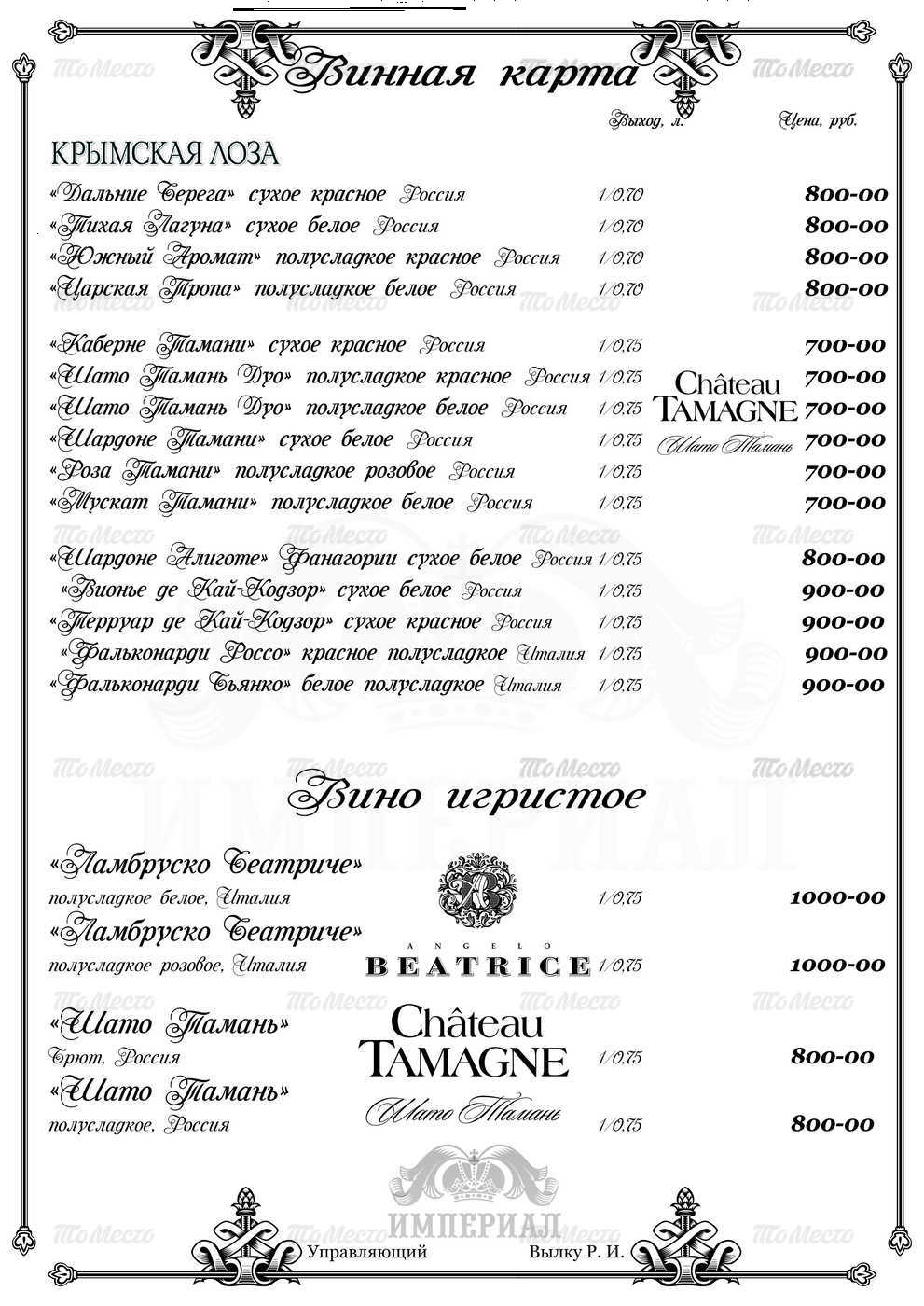 Меню бара, ресторана Империал на улице Минской