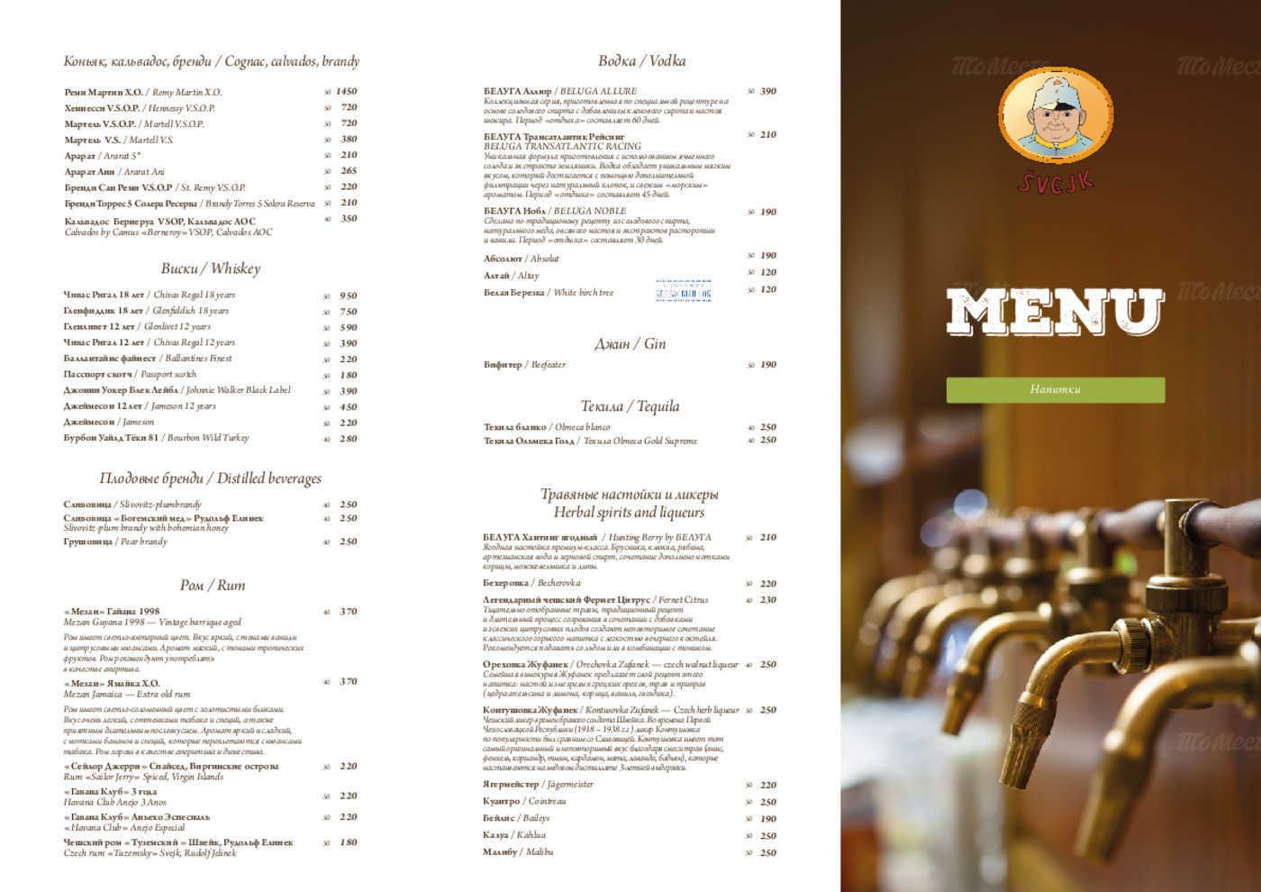 Меню пивного ресторана Швейк (Svejk) на улице Фрунзе фото 3