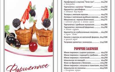 Банкетное меню ресторана Альбион на улице Декабристов фото 1