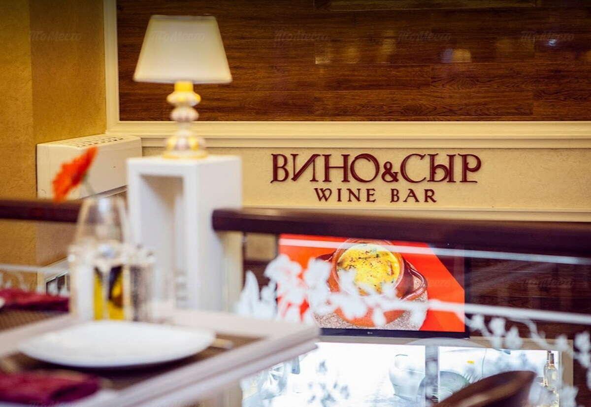 Ресторан Вино и Сыр на улице Чернышевского фото 7