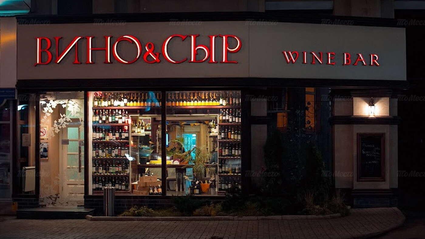 Ресторан Вино и Сыр на улице Чернышевского фото 9