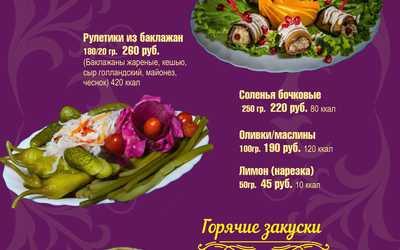 Банкетное меню кафе Аракс на Менделеевой улице фото 2