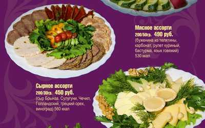 Банкетное меню кафе Аракс на Менделеевой улице фото 1