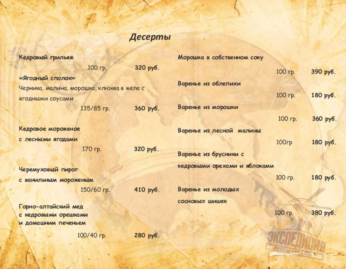 Меню кафе, ресторана Экспедиция на улице Монастырской