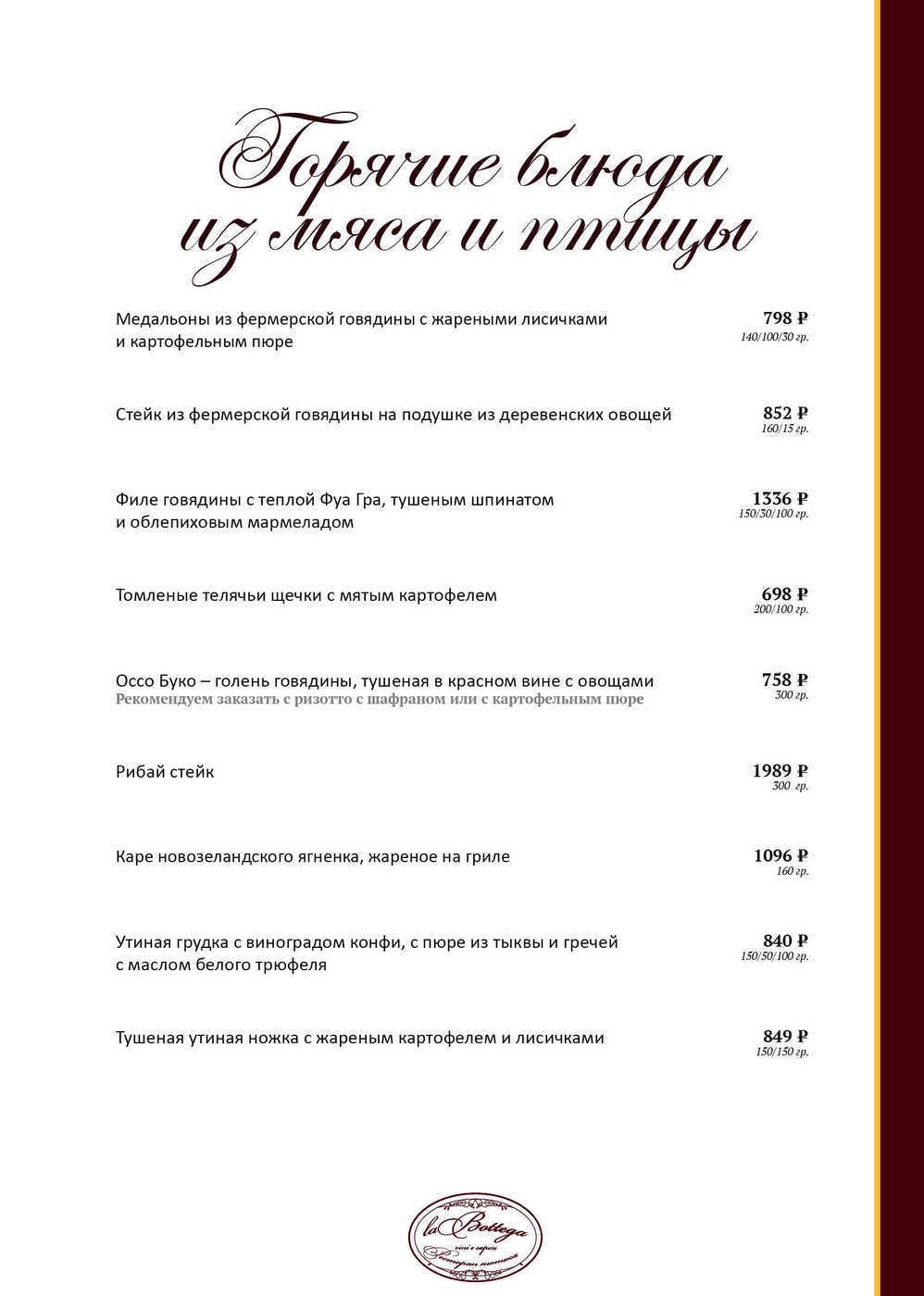 Меню кафе, ресторана La bottega на Советской улице