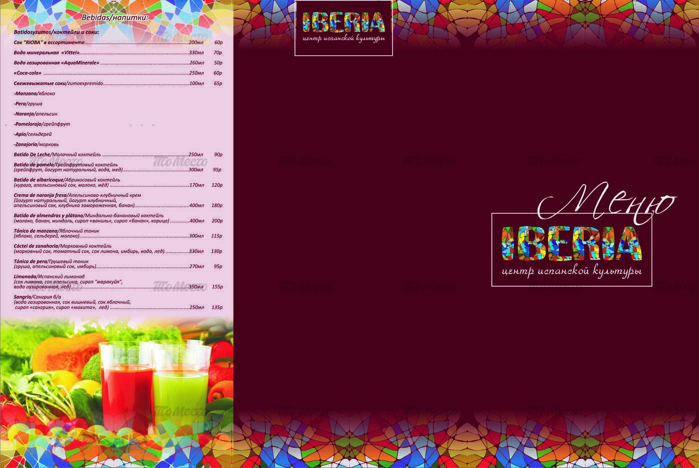 Меню кафе IBERIA на Петропавловской улице