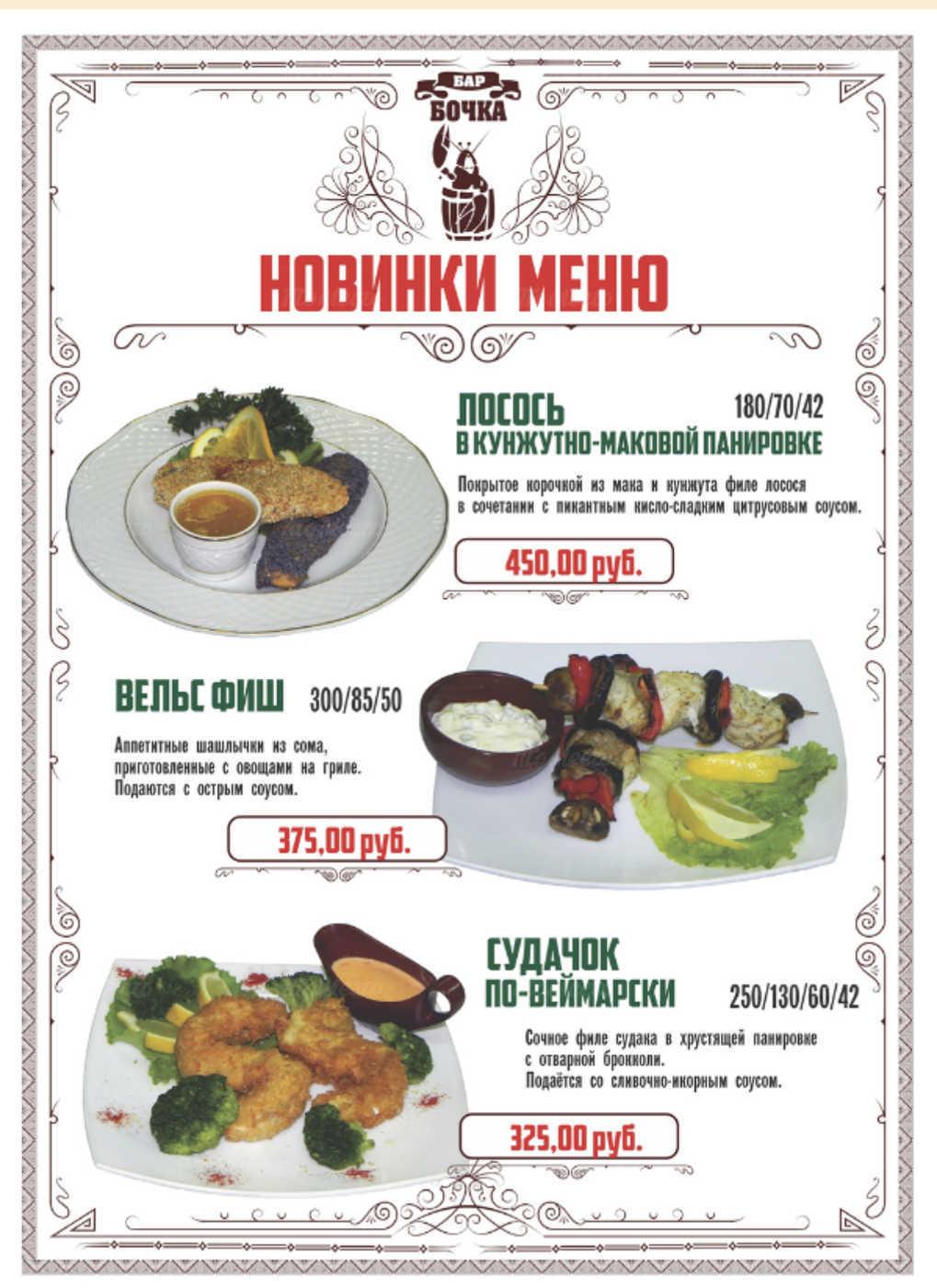 Меню бара, пивного ресторана Бочка на Советской улице