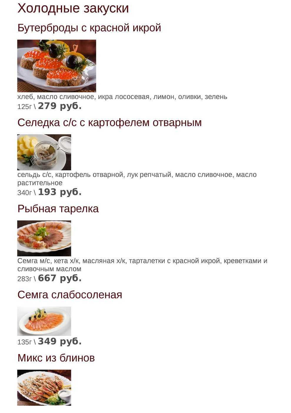 Меню кафе Ермак на проспекте имени газеты Красноярский Рабочий фото 3