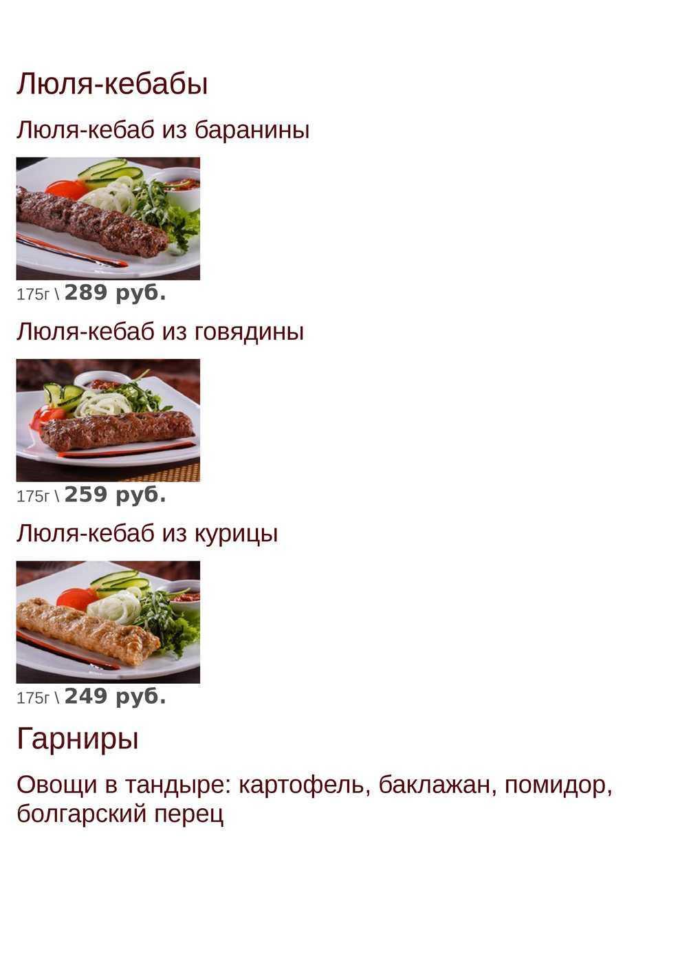 Меню кафе Ермак на проспекте имени газеты Красноярский Рабочий фото 22