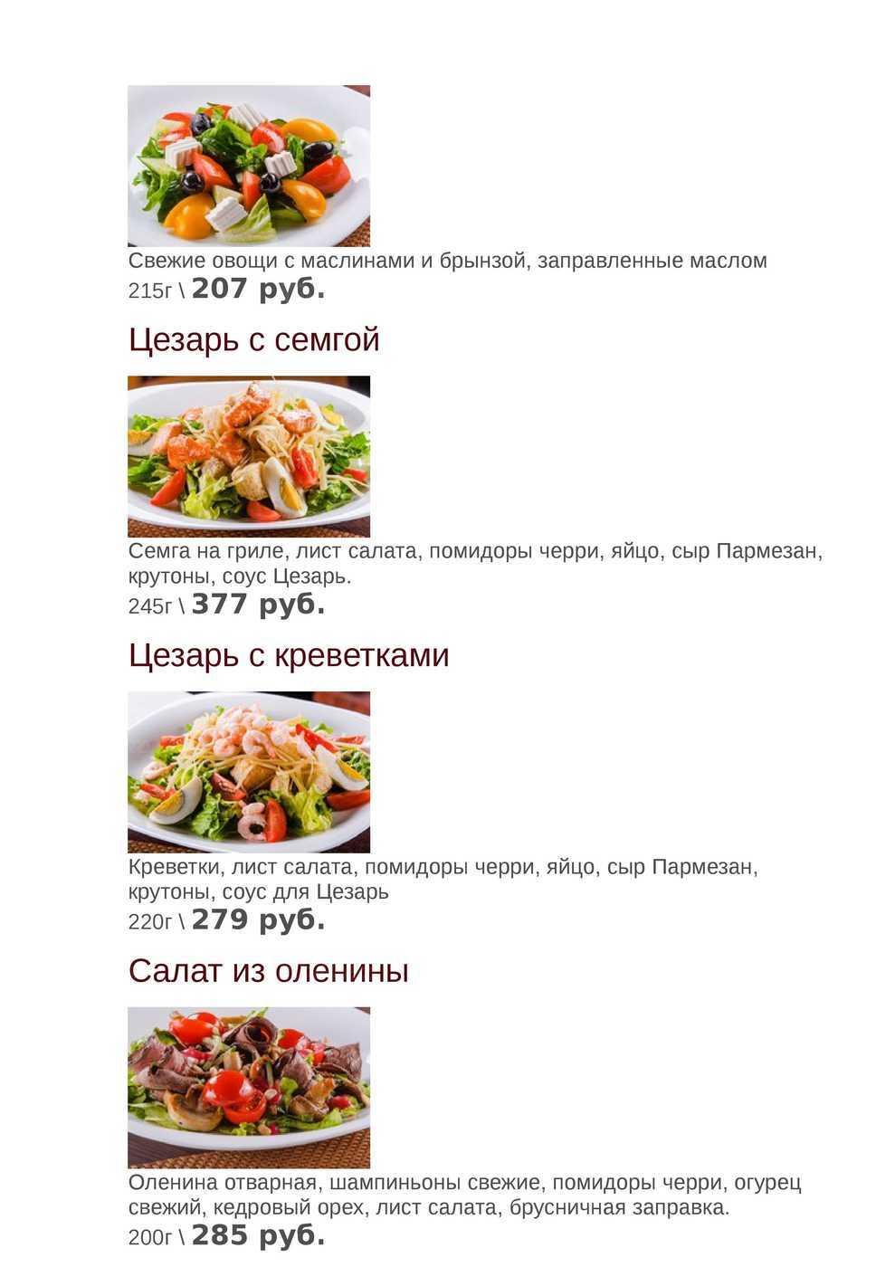 Меню кафе Ермак на проспекте имени газеты Красноярский Рабочий фото 7